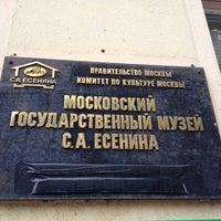 Photo taken at Музей С. А. Есенина by Olga P. on 9/4/2012