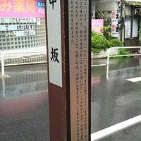 Photo taken at 中坂 by Foo 翔. on 9/10/2015