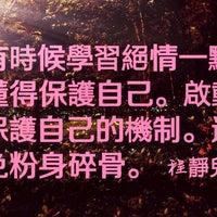 Photo taken at 温馨的家 by Xiaowei T. on 6/16/2014