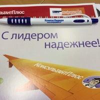 "Photo taken at БЦ ""РОСТРА"" by Naki S. on 11/13/2014"