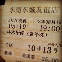 Photo taken at 金逸国际电影城 by Neo K. on 8/15/2013