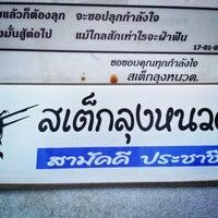 Photo taken at สเต็กลุงหนวด ราชพฤกษ์ by Kottchaya N. on 12/17/2012