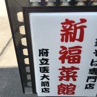 Photo taken at 新福菜館 府立医大前店 by Tomokazu Y. on 6/27/2016