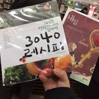 Photo taken at YP BOOKS by 냥 k. on 1/30/2014