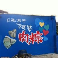 Photo taken at 阿婆ㄟ肉粽 by Michelle W. on 5/4/2014