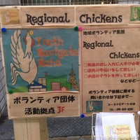 Photo taken at Regional Chickens by Meg シャランラー✨✨✨ on 2/13/2014