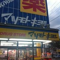 Photo taken at Matsumoto Kiyoshi by Meg シャランラー✨✨✨ on 11/5/2012