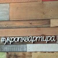 Снимок сделан в Укроп пользователем Александра Ш. 5/24/2015