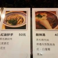 Photo taken at 六村麵食館-基礎麵食Na's kitchen by abe l. on 4/19/2016