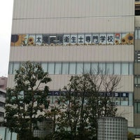 Photo taken at 太陽歯科衛生士専門学校 by Clara . on 12/10/2015