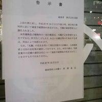 Photo taken at 光麺 上野店 by Clara . on 12/10/2015