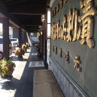 Photo taken at 日光みそのたまり漬・上澤梅太郎商店 by iBoncool on 10/14/2012
