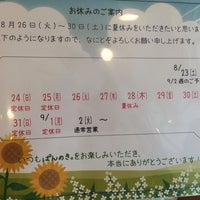 Photo taken at ぱんのき。 by 向日葵 on 8/13/2014