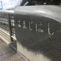 Photo taken at 浜路橋 by Hiroshi K. on 4/7/2017
