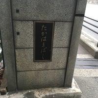 Photo taken at 高浜橋 by Hiroshi K. on 2/12/2016