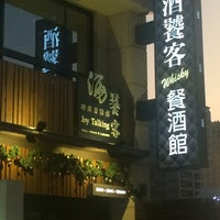 Photo taken at 酒饕客 by Walkup C. on 2/26/2015