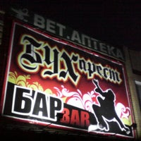 Photo taken at Бухарест by Aleksey T. on 5/7/2014