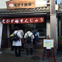 Photo taken at えびす饅頭 by OZMA on 3/12/2016
