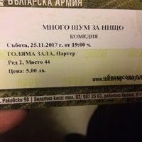 11/25/2017 tarihinde Margarita Y.ziyaretçi tarafından Театър Българска Армия (Theatre Bulgarian Army)'de çekilen fotoğraf