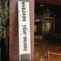 Photo taken at 中央区 新川区民館 by Rika I. on 2/9/2014