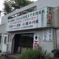 Photo taken at 蘭の川庄 by Kazushige O. on 9/14/2013