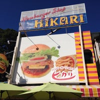 Photo taken at ハンバーガーショップ ヒカリ 本店 by Kazushige O. on 11/3/2014