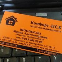 "Photo taken at АН ""Комфорт НСК"" by Марьяна В. on 9/30/2014"