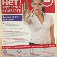 Photo taken at Пенсионный фонд by Dashu D. on 10/24/2013