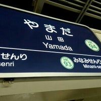 Photo taken at Yamada Station by だし on 3/5/2017
