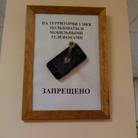 Photo taken at Спальный корпус 1МКК by Алексей Х. on 5/12/2014