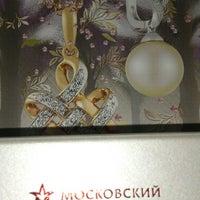 Photo taken at Московский ювелирный завод by Татьяна Я. on 9/21/2014