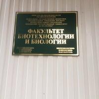 Photo taken at Факультет биотехнологии и биологии by Сергей П. on 11/8/2014