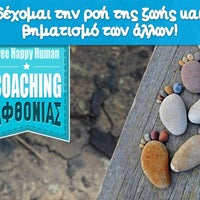 Foto tirada no(a) Free Happy Human - Coaching Αφθονίας por Free Happy Human - Coaching Αφθονίας em 5/10/2014