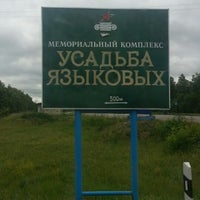 Photo taken at Языково by Татьяна К. on 6/28/2014