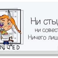 Photo taken at Новый офис MacShop by Roman aka Rohas K. on 8/13/2014