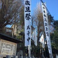 Photo taken at 千年神社 by Shunsuke M. on 1/1/2017
