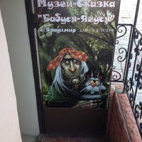 Photo taken at Музей-магазин Бабуся-Ягуся by Net_a on 7/19/2014
