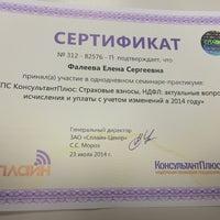 Photo taken at Сплайн by Елена Ф. on 7/23/2014