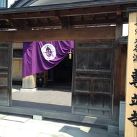 Photo taken at 専立寺 by Area51 ア. on 8/14/2013