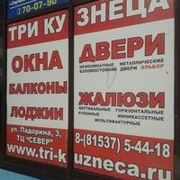 "Photo taken at артель ""три кузнеца"" by Екатерина on 5/17/2014"