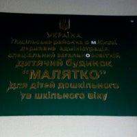 "Photo taken at дитячий будинок ""Малятко"" by Dasha S. on 12/18/2014"