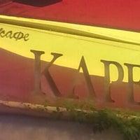 Photo taken at Ресторан Каре by Павел В. on 9/22/2014