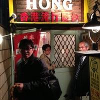 Photo taken at 香港流行屋台 HONG by Takamasa H. on 12/14/2012