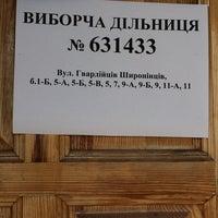 Photo taken at Виборча дільниця №631434 by Elizabeth on 5/25/2014