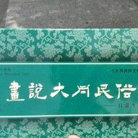 Photo taken at Hua Yuan Si by 小木可 on 7/24/2016