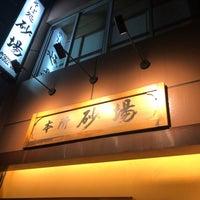 Photo taken at そば処 砂場 by あますた @. on 8/7/2018