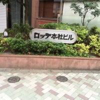 Photo taken at 株式会社 ロッテ 本社 by わたるん on 8/17/2014