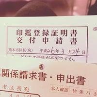 Photo taken at 熊本市東区役所 託麻総合出張所 by Fumi K. on 3/24/2014