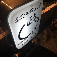 Photo taken at まごころダイニング 政ごろう by yuu j. on 1/27/2018