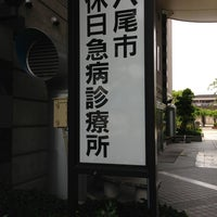 Photo taken at 八尾市生涯学習センター by yuu j. on 7/14/2013